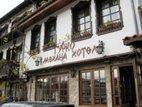 Gurko Hotel, Veliko Tarnovo